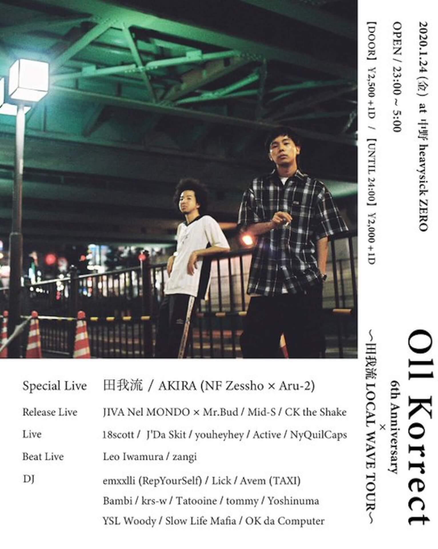 Aru-2とNF Zesshoのコラボアルバム『AKIRA』のインスト・アルバムが配信決定!中野heavysick ZEROでのライブ出演も music200123_akira_3