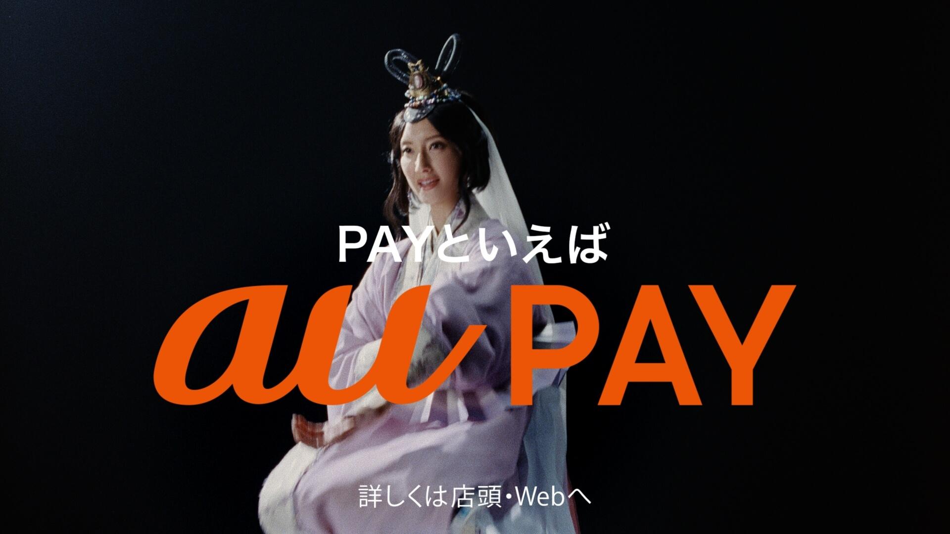au PAYで毎週10億円分のポイントがもらえる超特大ポイント還元キャンペーンがスタート! tech200128_aupay_8