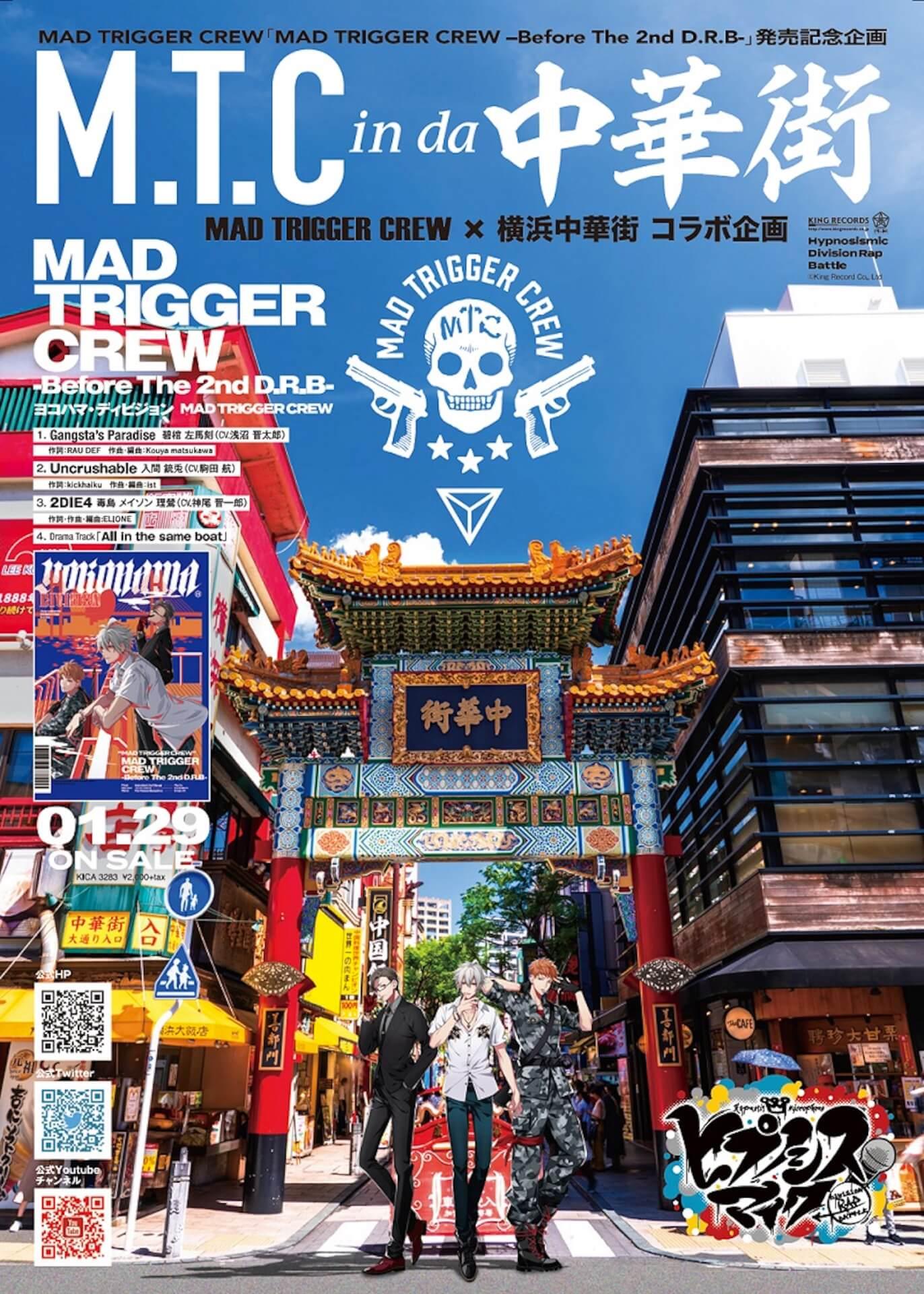 横浜中華街がヒプノシスマイク一色に!ヨコハマ・ディビジョンMAD TRIGGER CREWのCD発売記念イベントが開催決定 art200128_hypnosismic_3
