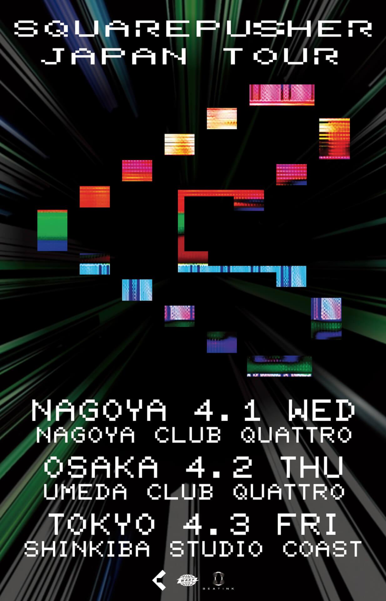 スクエアプッシャー『BE UP A HELLO』リリース前夜祭がタワレコ渋谷で開催決定!真鍋大度、mito、たなしんのトークライブも music200128_squarepusher_12