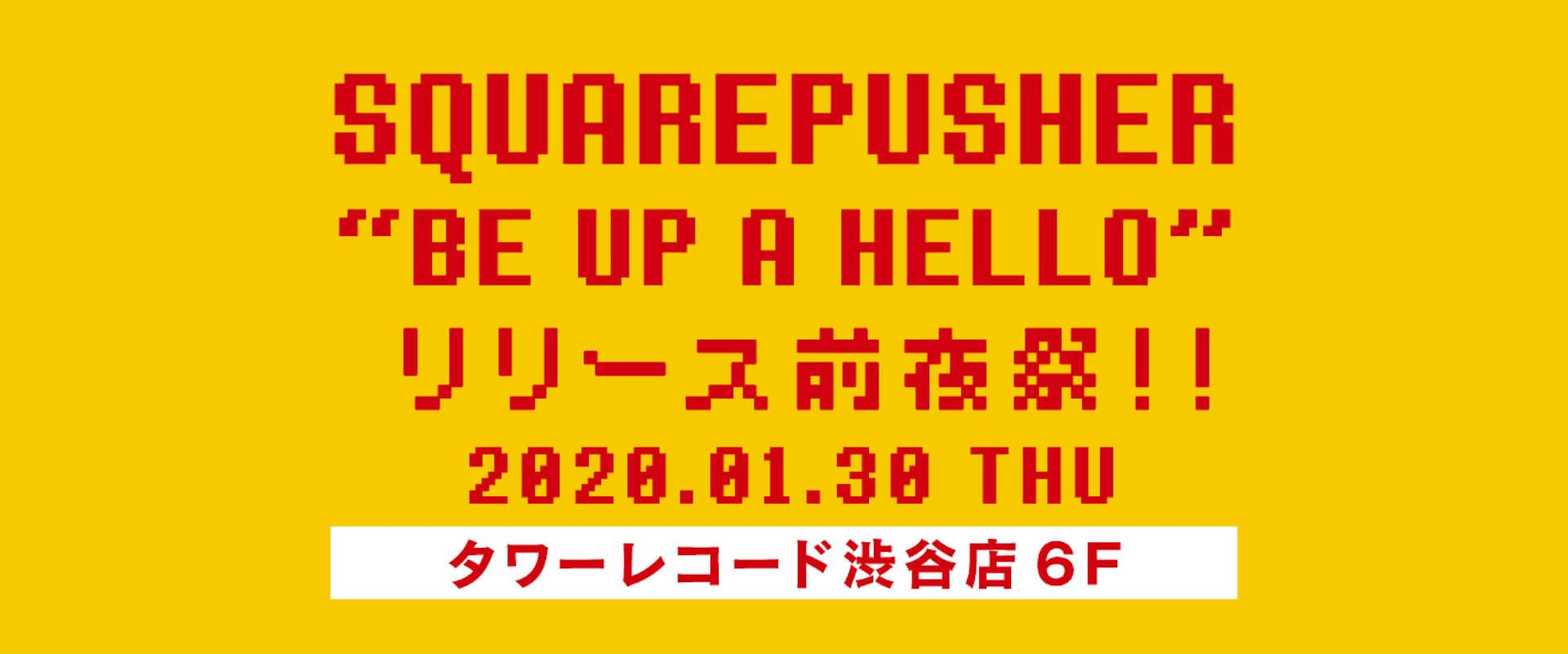 スクエアプッシャー『BE UP A HELLO』リリース前夜祭がタワレコ渋谷で開催決定!真鍋大度、mito、たなしんのトークライブも music200128_squarepusher_13