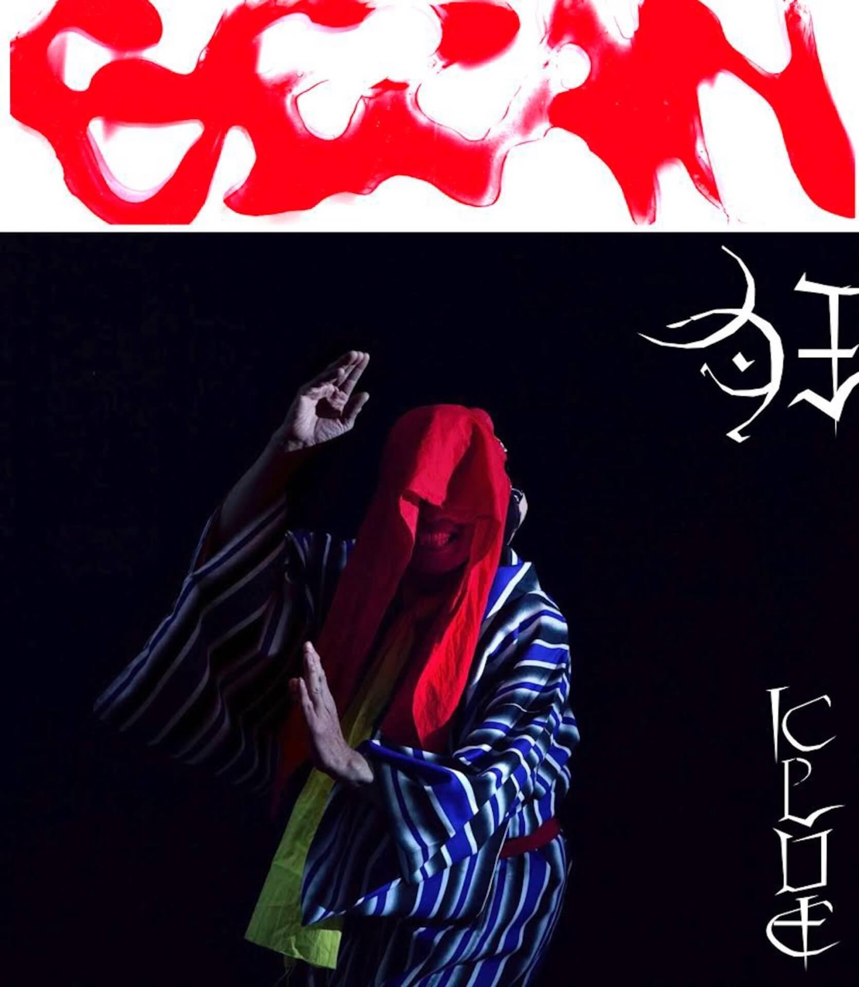 GEZAN、本日リリースのアルバム『狂(KLUE)』から「赤曜日」のMVを公開|SUPER DOMMUNEでリリースパーティーも music200129_gezan_1