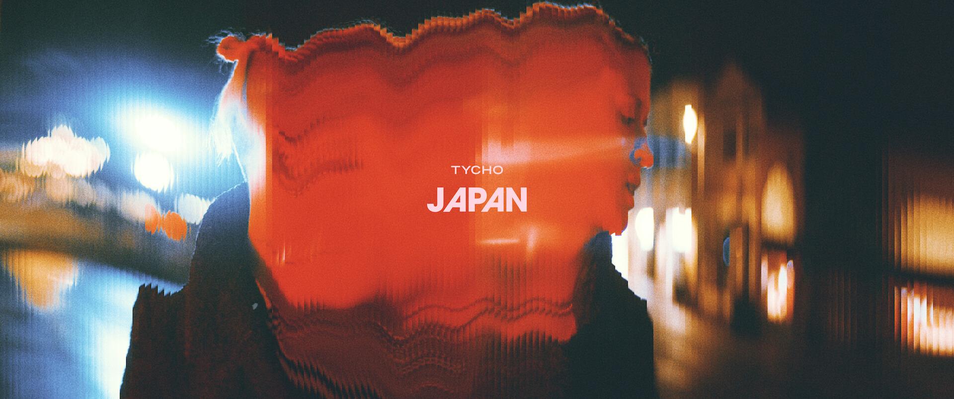 グラミー賞にもノミネートされたティコ、ニューアルバム『Simulcast』リリースを発表|収録曲「Outer Sunset」を公開 music200130_tycho_6