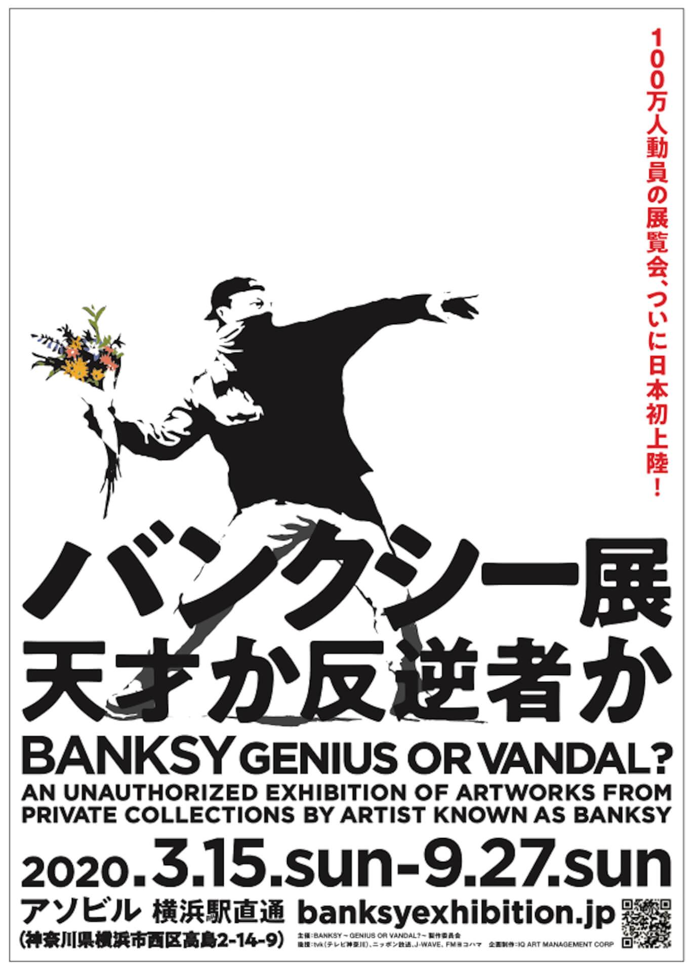 世界で注目を集める<バンクシー展 天才か反逆者か?>のチケット販売がスタート!早割も実施中 art200130_banksy_2
