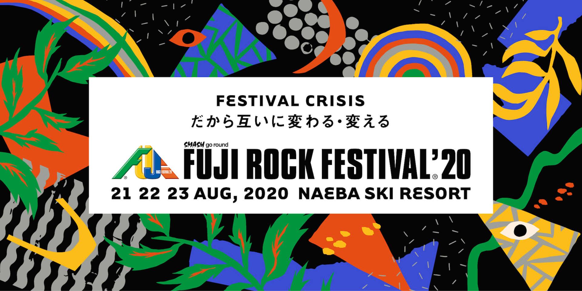 <FUJI ROCK FESTIVAL '20>の早割チケット受付開始日が2月10日に決定!ボードウォーク一部架け直しのためのクラウドファンディングも実施 music200131_frf2020_2