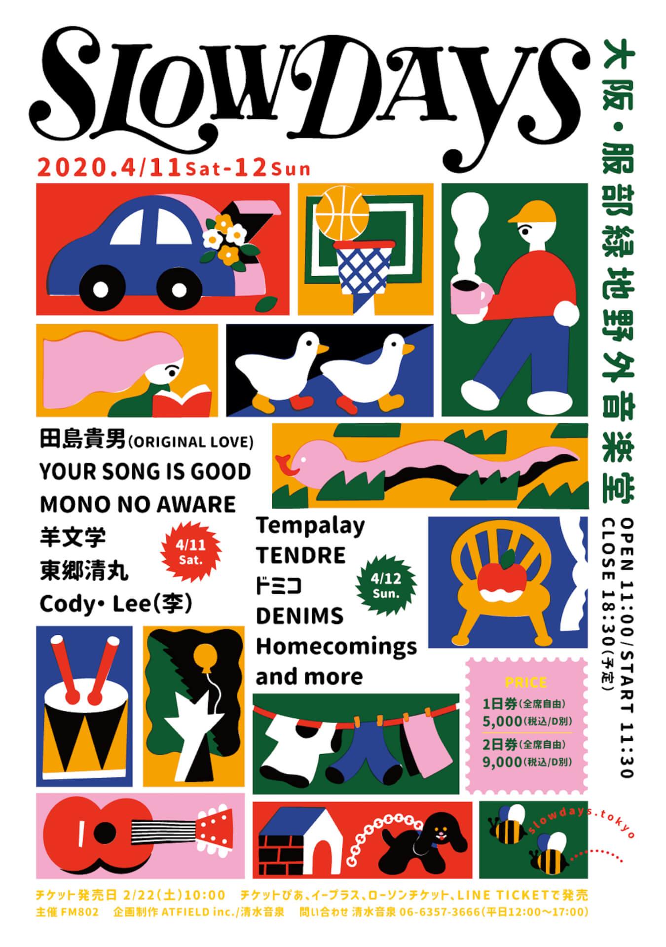 <SLOW DAYS>大阪での2日間開催が決定!第2弾アーティストにTENDRE、東郷清丸、羊文学ら6組 music200131_slowdays_3