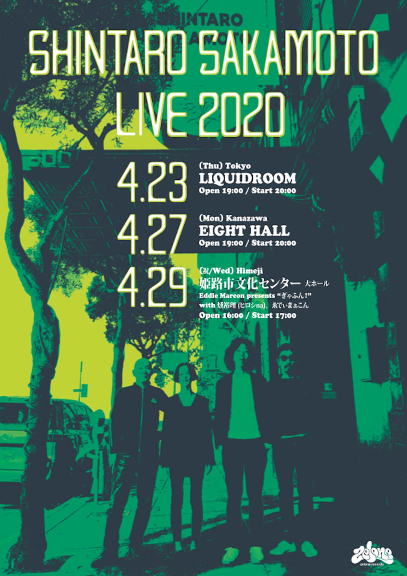 坂本慎太郎、2020年初のライブ<LIVE 2020>開催決定!東京、金沢でのワンマンライブ music200203_sakamotoshintaro_1