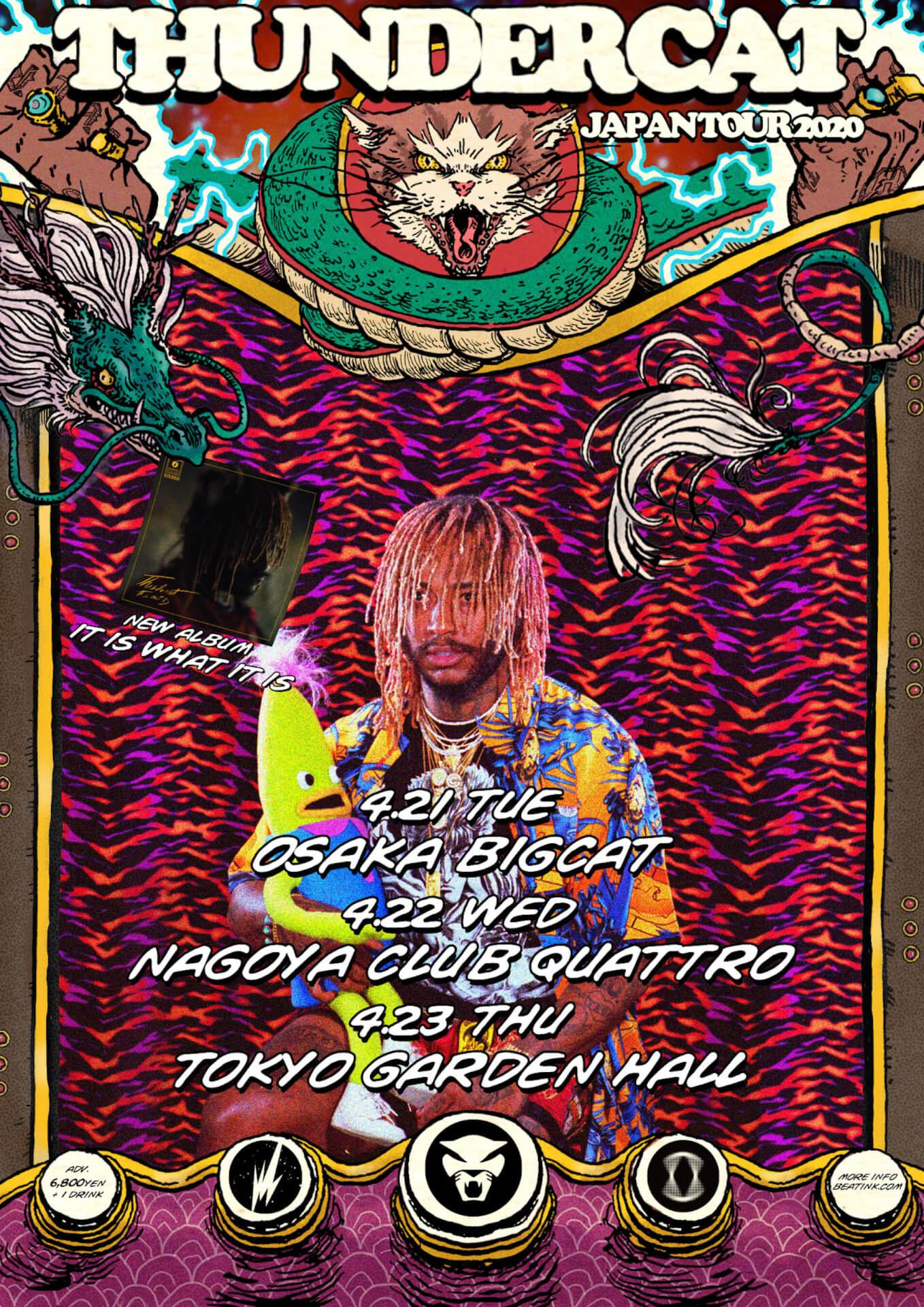 サンダーキャット、4月に来日公演決定!東京・名古屋・大阪での3公演 music200205_thundercat_japan_1