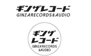 ギンザレコード