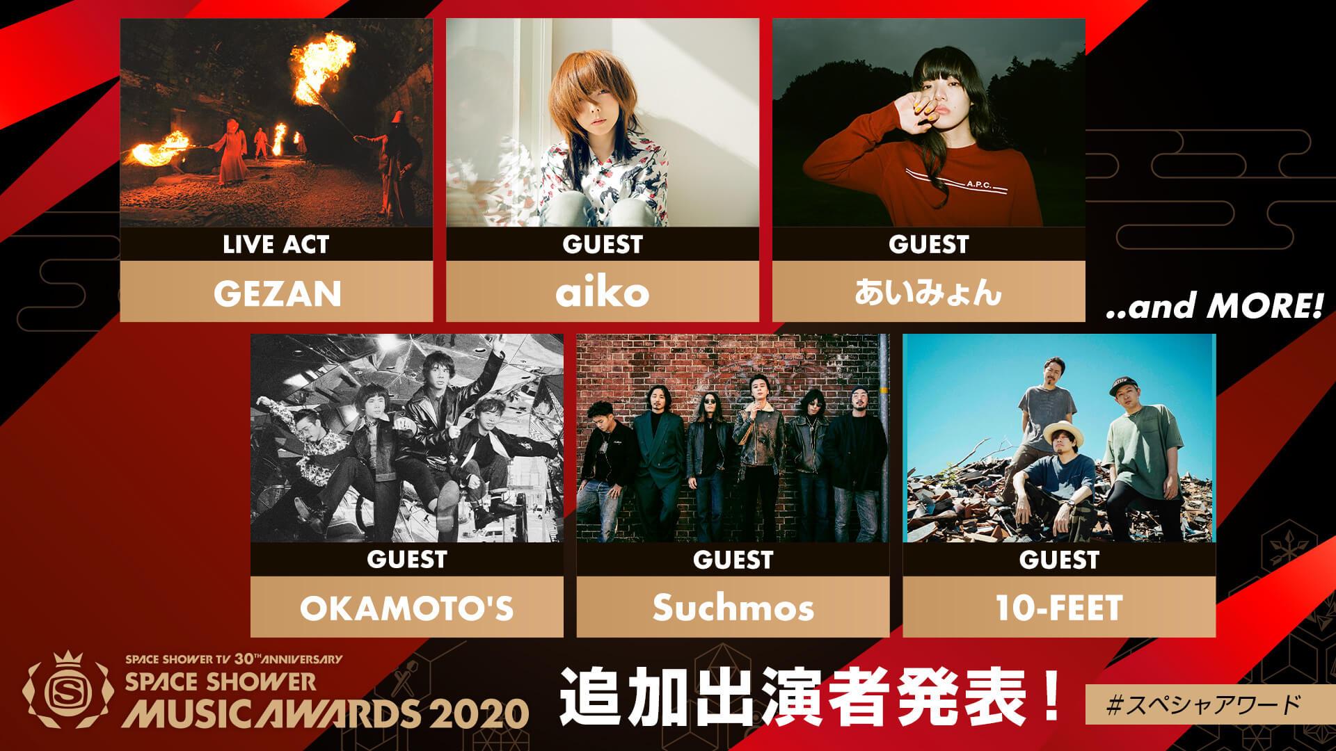 <SPACE SHOWER MUSIC AWARDS 2020>追加ライブアクトにGEZAN|ゲストとしてaiko、あいみょん、Suchmosらも music200206_spacemusicawards_1