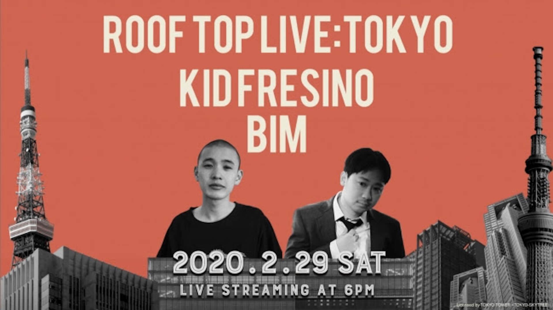 「東京動画」が生配信ライブ<ROOF TOP LIVE:TOKYO>を開催!第1回目ゲストにKID FRESINO、BIMが登場 music200106_rooftoplivetokyo_01
