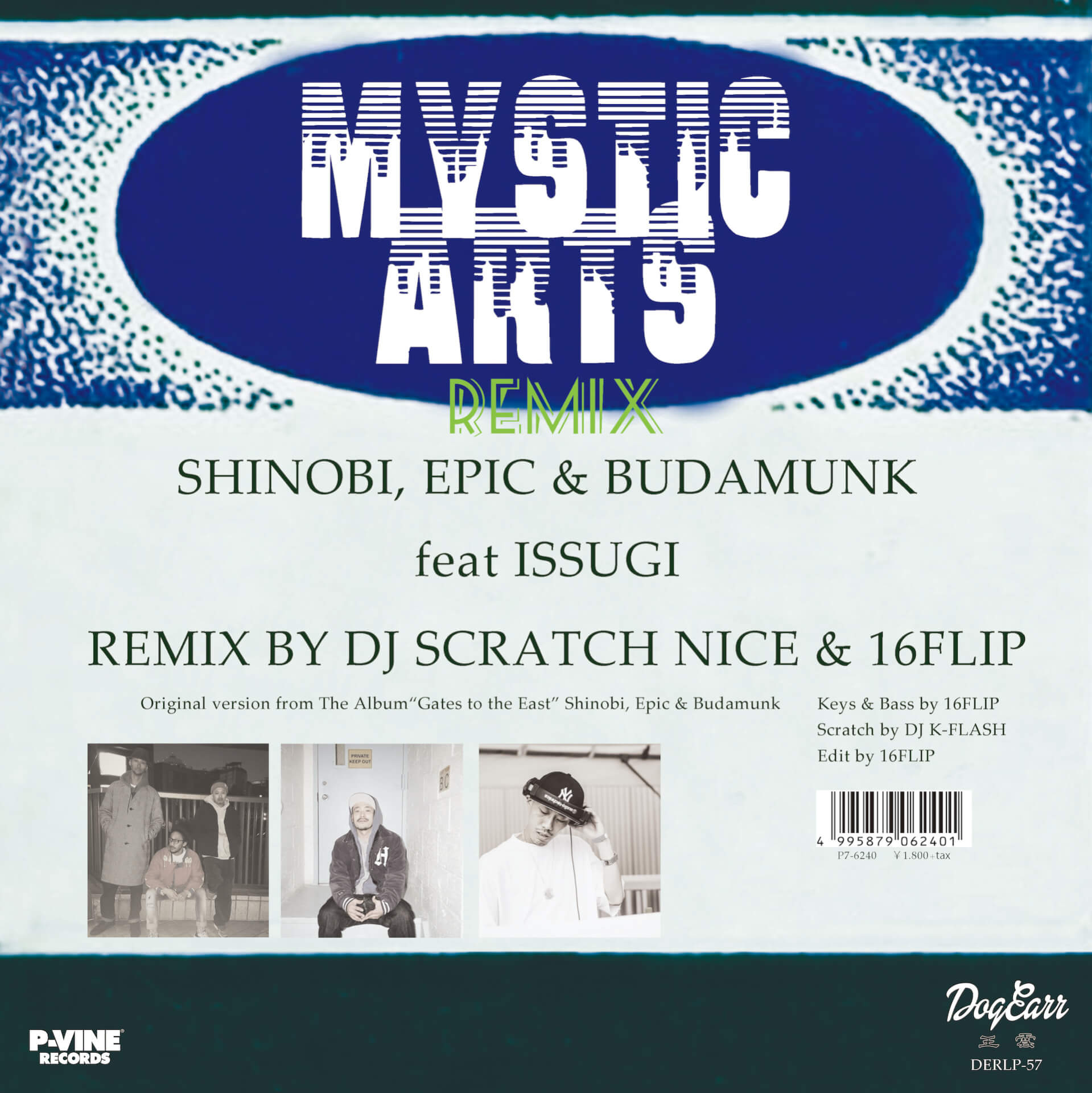 ISSUGIの変名16FLIPとGeorgia Anne Muldrowのコラボ曲が7EPで限定リリース!DJ SCRATCH NICEによるリミックスも収録 music200206_16flip7ep_3