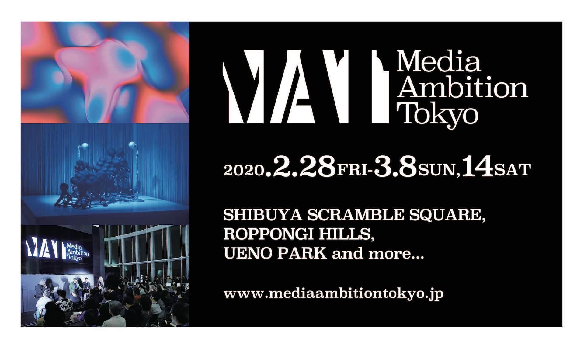 未来を創造するテクノロジーカルチャーの祭典<Media Ambition Tokyo 2020>が都内各所で開催決定|落合陽一、Rhizomatiksなどが参加 tech200206_mat_1