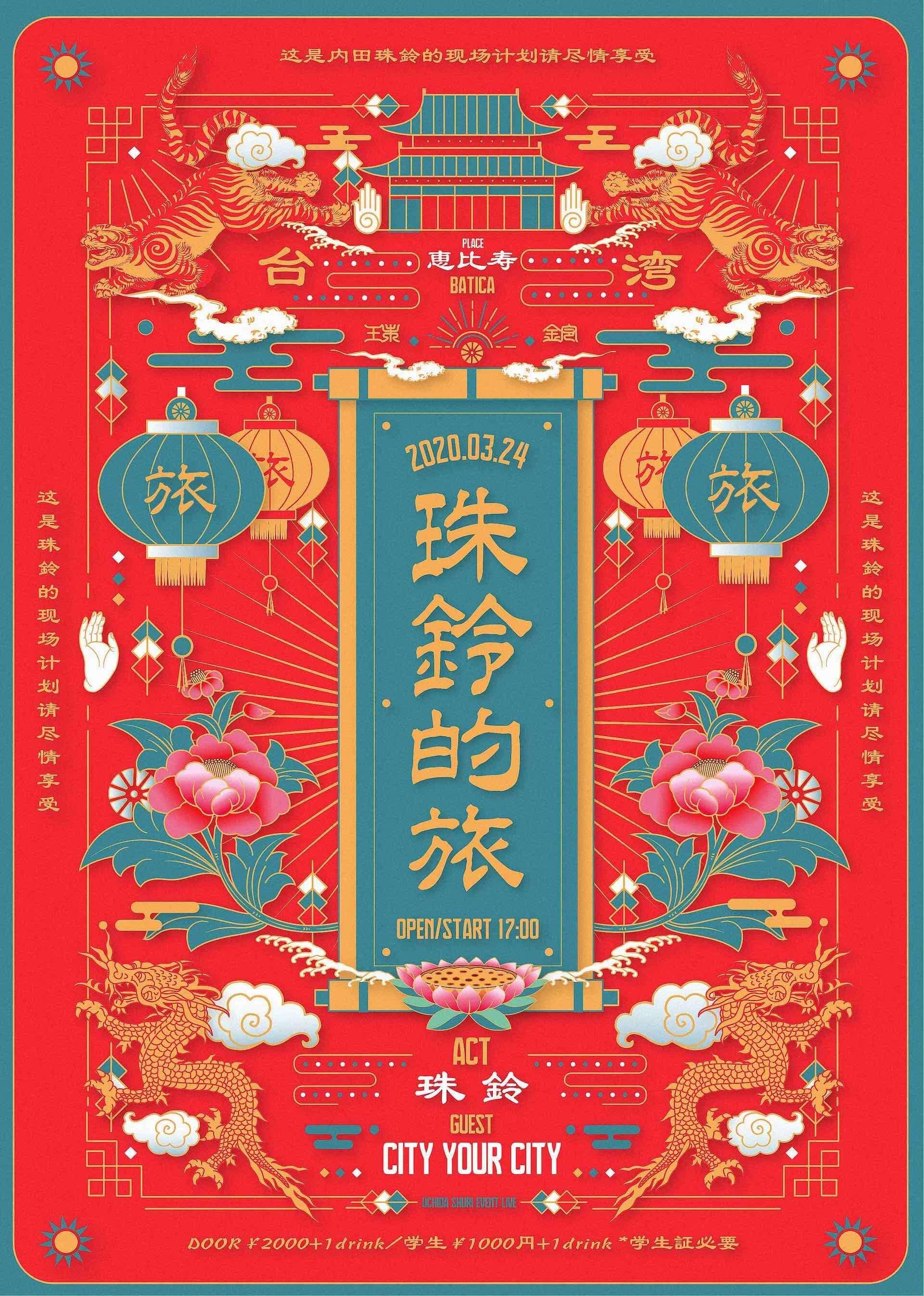 珠 鈴 的 旅 vol.2|日本と台湾の違い編 music200206_syuri_1-1920x2693