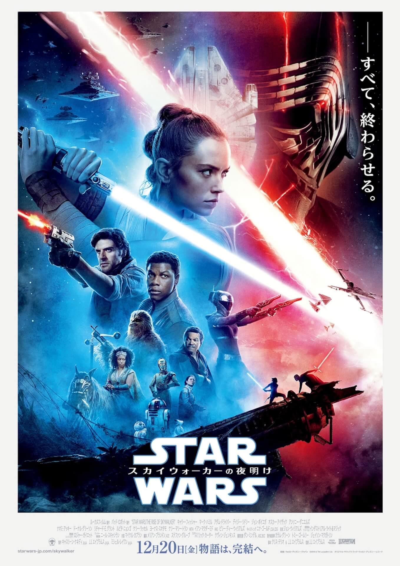 IMAXで、4DXでリピーター続出!『スター・ウォーズ/スカイウォーカーの夜明け』興収が驚異の70億円突破! film200207_starwars_2