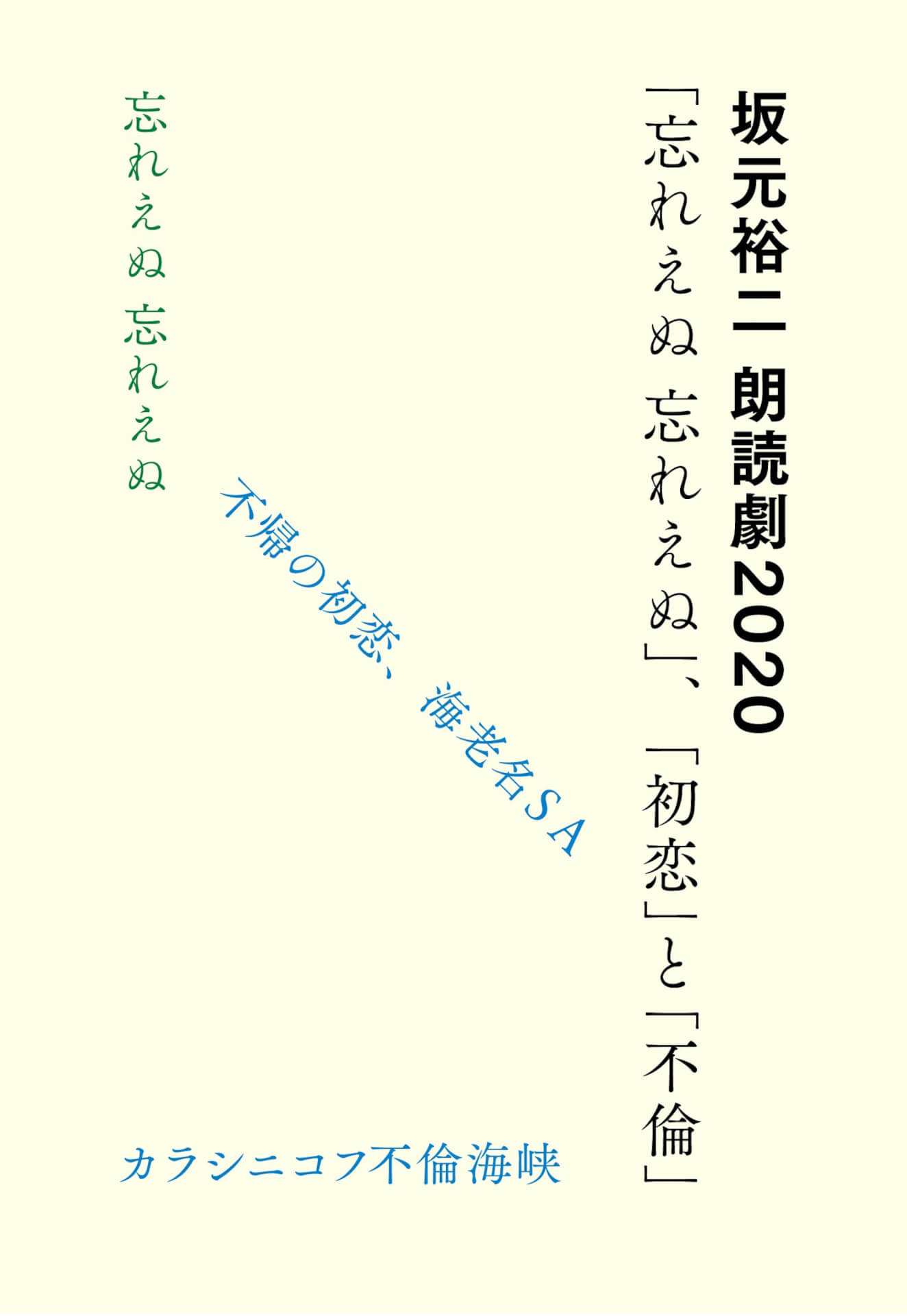 高橋一生、有村架純、松岡茉優らが出演!脚本家・坂元裕二が新作含む3本の朗読劇を東京・大阪で上演 ac200210_sakamotoyuuji_roudoku_02