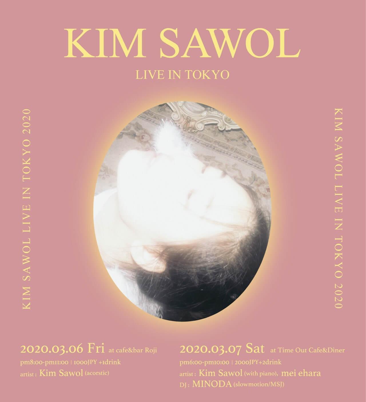 音楽に救われたかつての自分が聴きたかった音楽を──キム・サウォルが歌詞にこだわる理由 interview-kimsawol-3-1