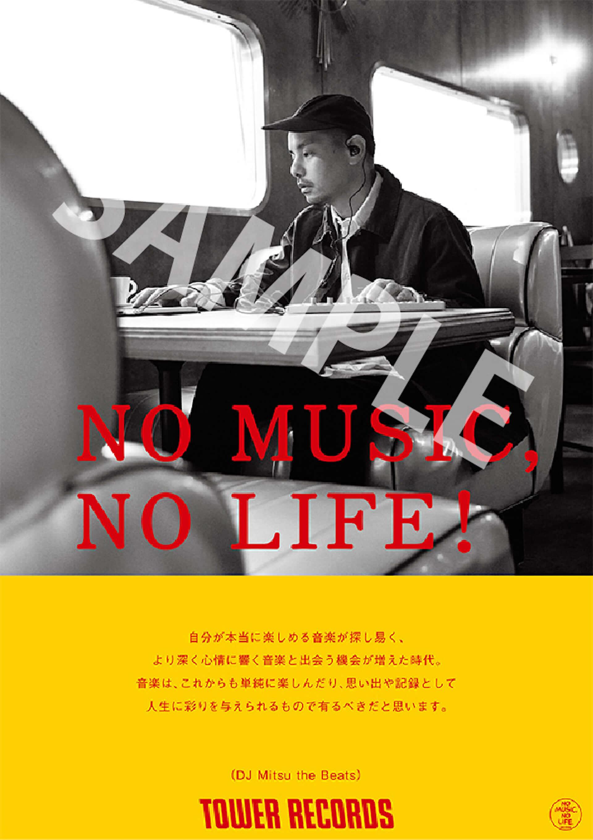 タワーレコード「NO MUSIC, NO LIFE.」ポスターシリーズにNujabesとDJ Mitsu the Beatsが初登場|ポスターの先着プレゼントも決定 music200212_nomusicnolife_4-1920x2719