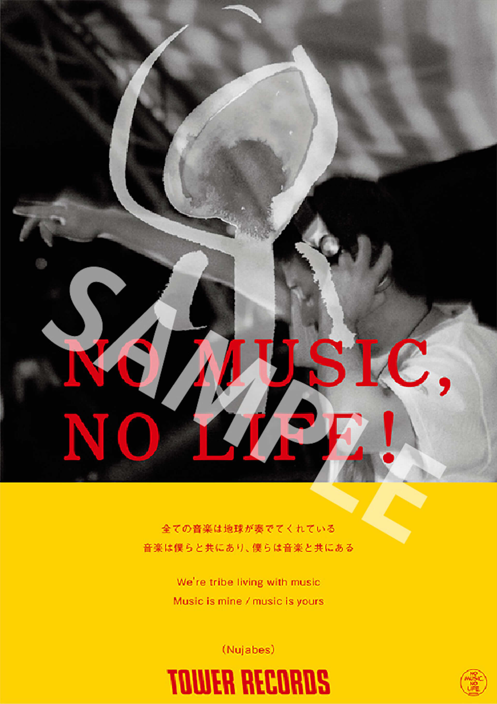 タワーレコード「NO MUSIC, NO LIFE.」ポスターシリーズにNujabesとDJ Mitsu the Beatsが初登場|ポスターの先着プレゼントも決定 music200212_nomusicnolife_5-1920x2719