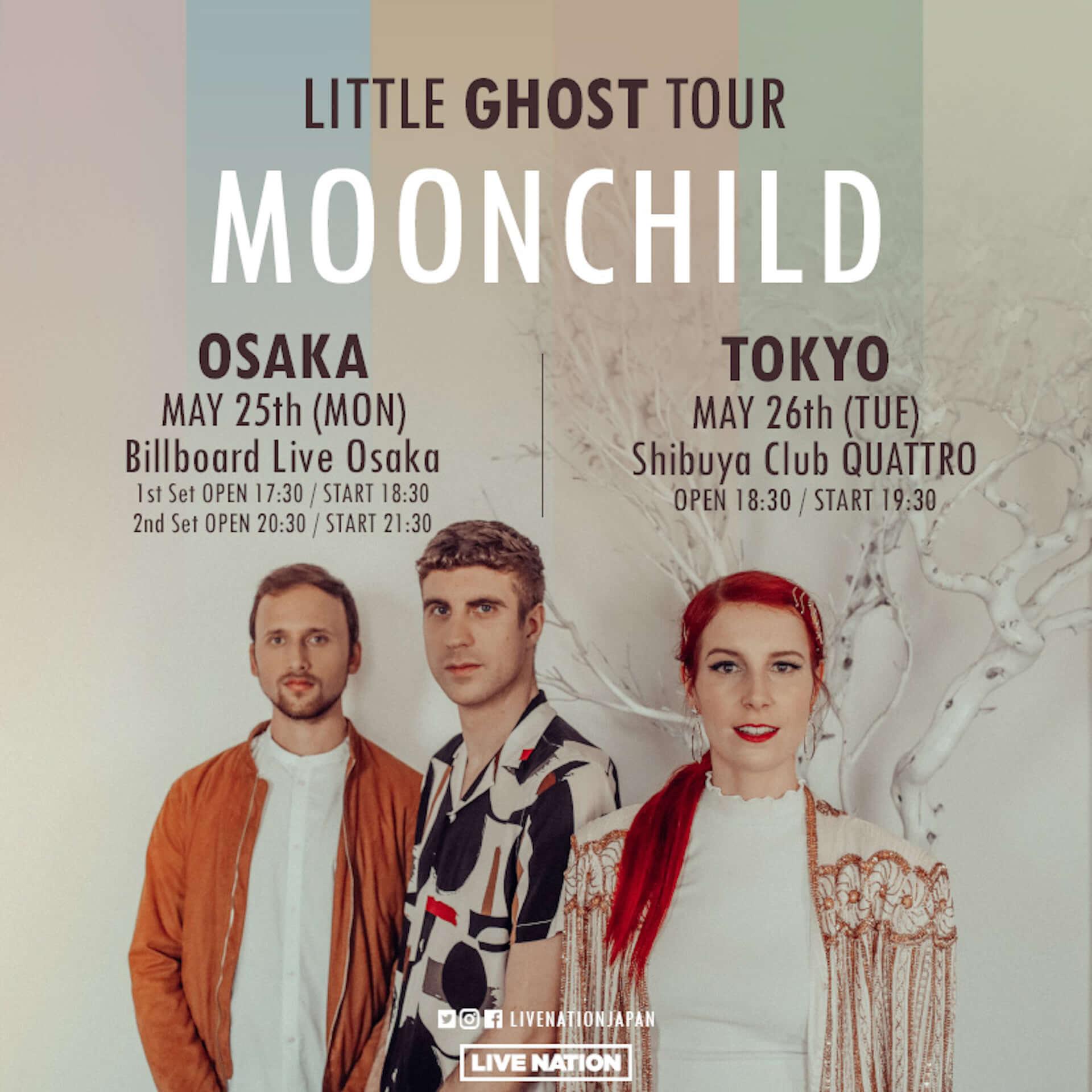唯一無二のソウル×現代ジャズバンドMoonchildが5月に来日公演決定!東京・大阪にて music200213_moonchild_4-1920x1920