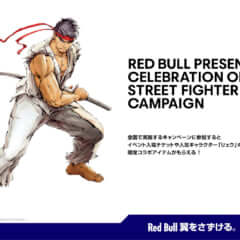 Red Bull presents Celebration of Street Fighter V