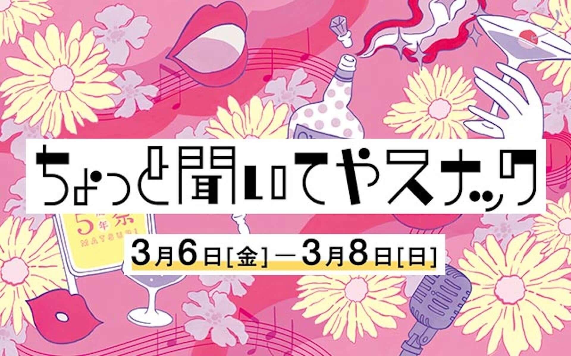 <ルクア大阪の5周年祭>追加コンテンツ第2弾が発表&事前受付開始!YeYe、片桐仁、チャラン・ポ・ランタンが出演決定 art200214_lucua_3-1920x1200