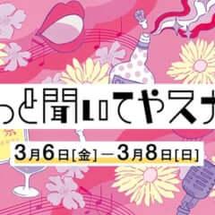 ルクア大阪の5周年祭