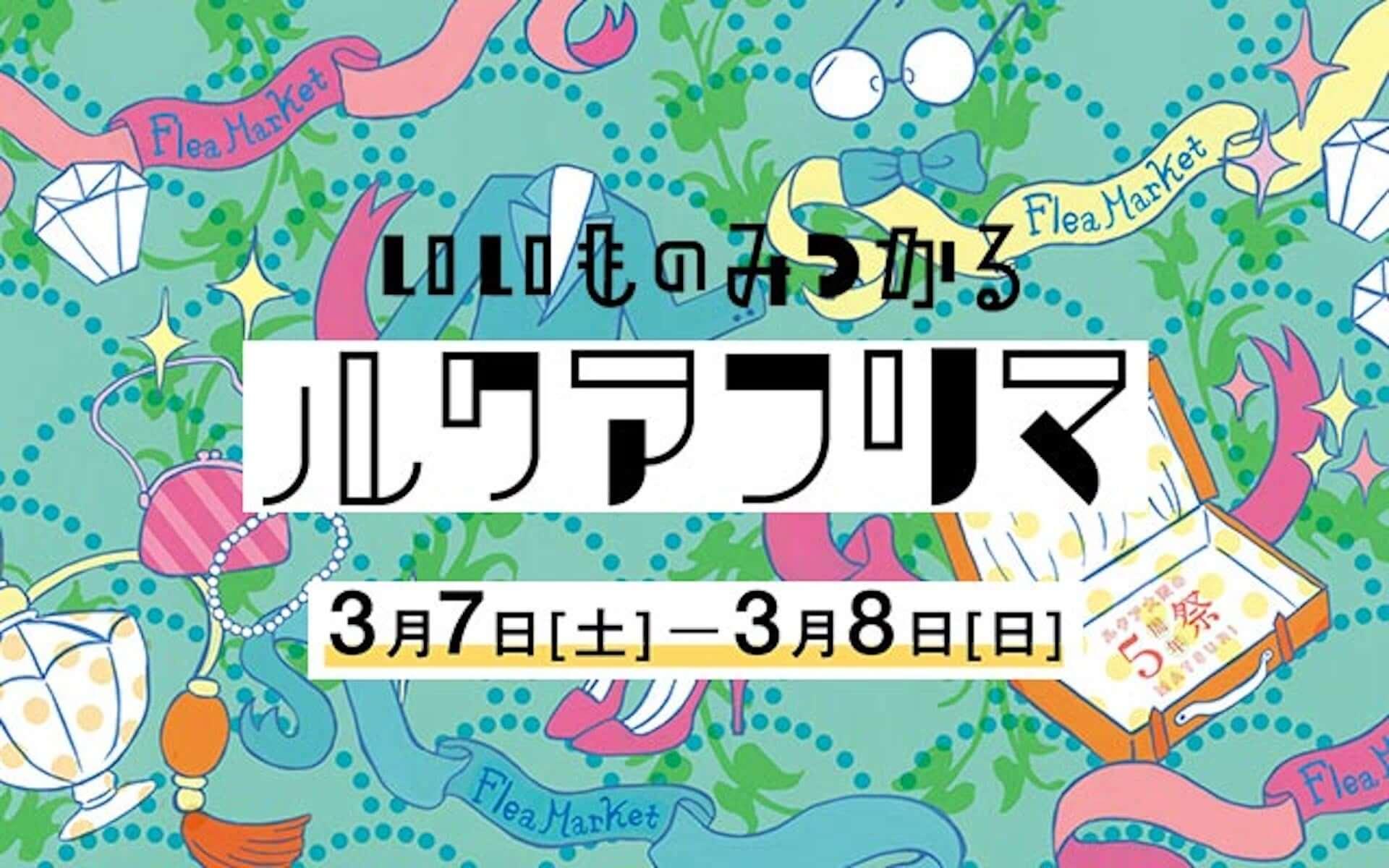 <ルクア大阪の5周年祭>追加コンテンツ第2弾が発表&事前受付開始!YeYe、片桐仁、チャラン・ポ・ランタンが出演決定 art200214_lucua_4-1920x1200