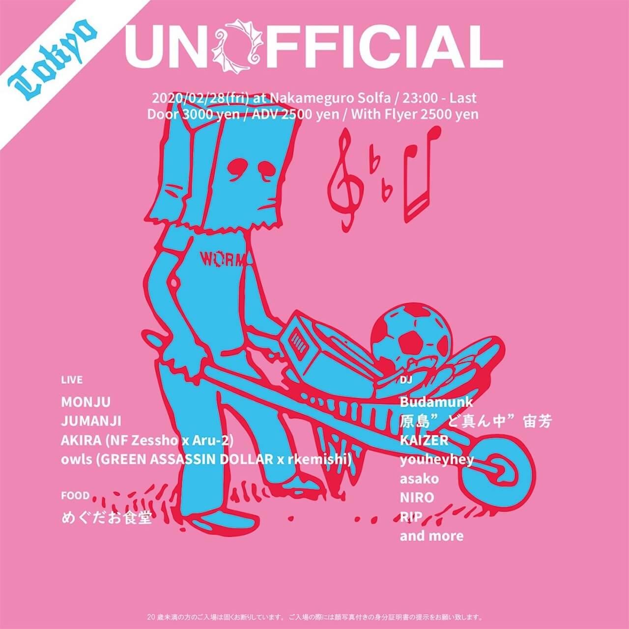 WORM TOKYO主宰「UNOFFICIAL」が東京・京都で開催|MONJU、Daichi Yamamoto、AKIRA、owls、Budamunk、NaBTokらが出演 music200216-wormtokyo-1