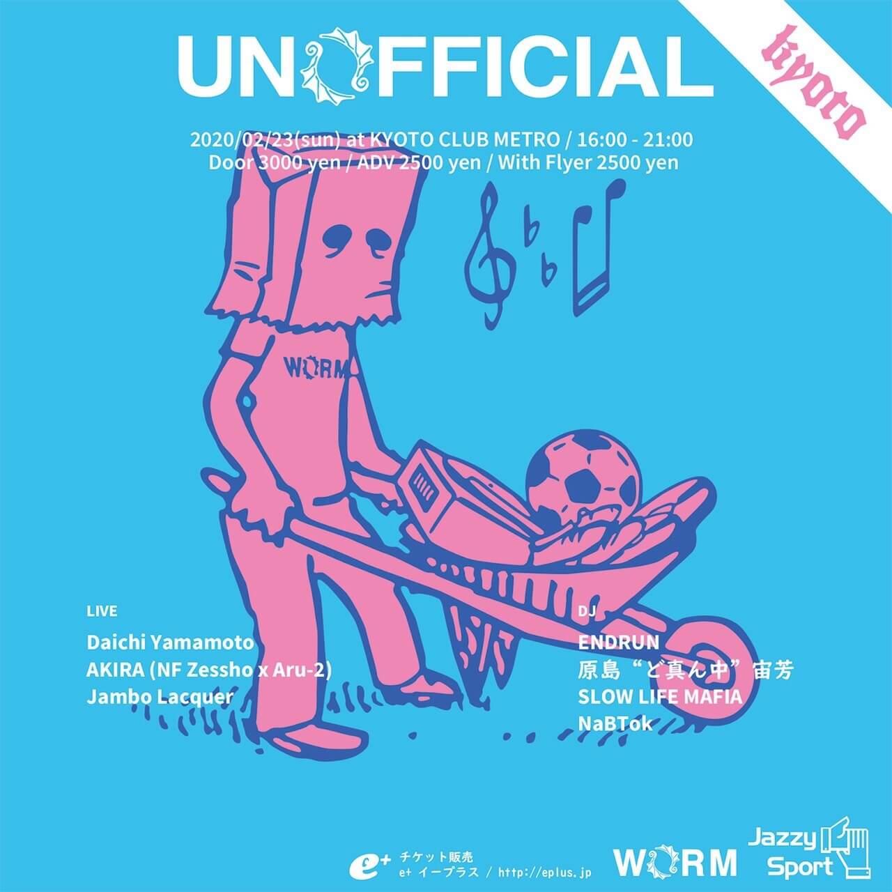 WORM TOKYO主宰「UNOFFICIAL」が東京・京都で開催|MONJU、Daichi Yamamoto、AKIRA、owls、Budamunk、NaBTokらが出演 music200216-wormtokyo-2