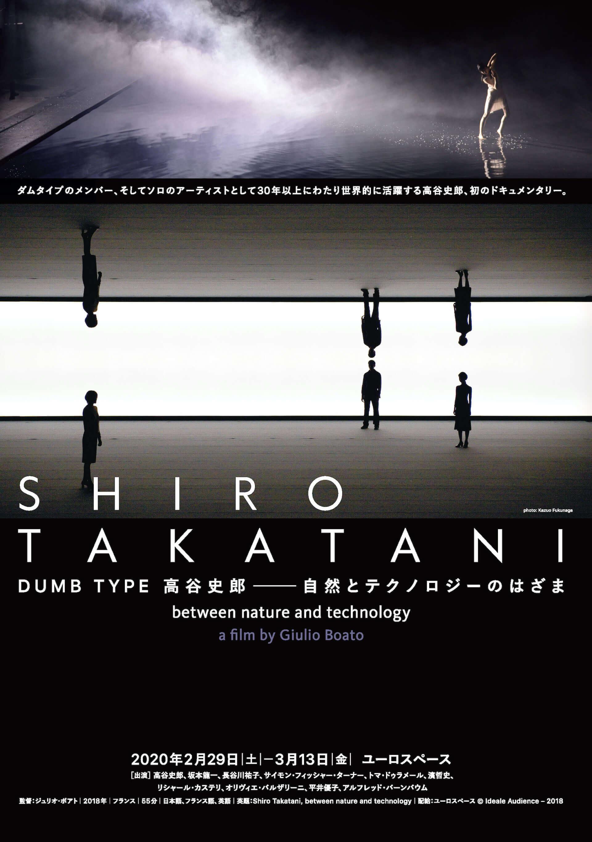 坂本龍一との共演でも知られるダムタイプのメンバー・高谷史郎の初ドキュメンタリー映画『DUMB TYPE 高谷史郎ー自然とテクノロジーのはざま』の劇場公開が決定 film200217_shirotakatani_1-1920x2729