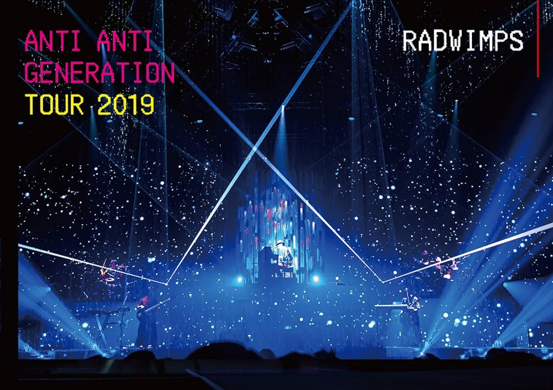 RADWIMPS『ANTI ANTI GENERATION TOUR 2019』の多幸感あふれるジャケットビジュアル&トレーラーがついに解禁! music200218_radwimps_dvd_1