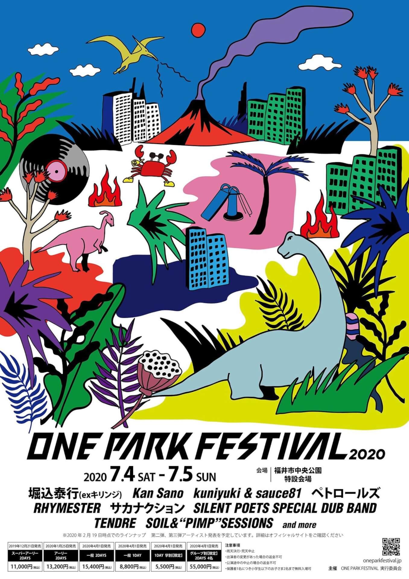 福井県で開催される<ONE PARK FESTIVAL2020>出演者第1弾発表!サカナクション、RHYMESTAR、ペトロールズら登場 music200219_oneparkfes_01