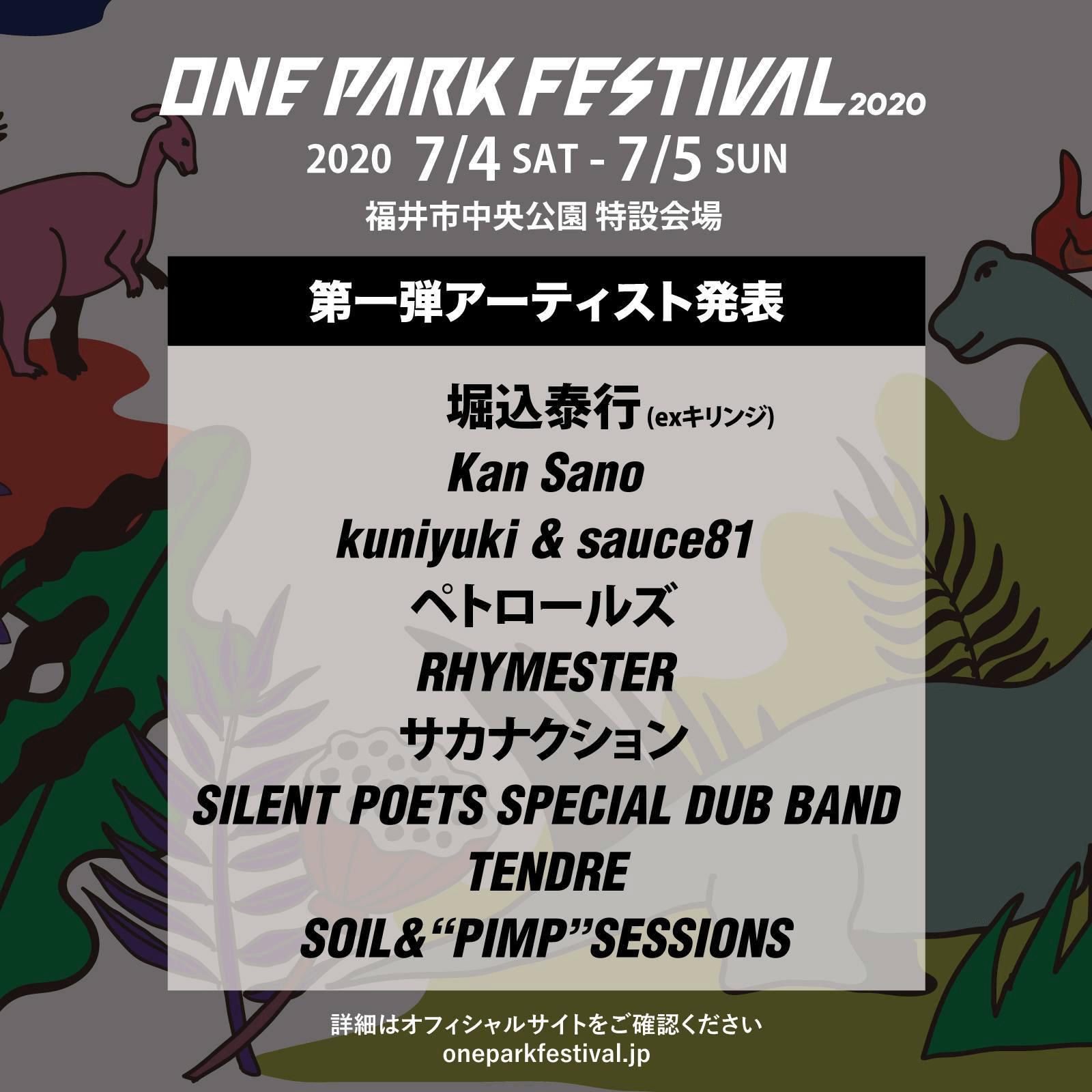 福井県で開催される<ONE PARK FESTIVAL2020>出演者第1弾発表!サカナクション、RHYMESTAR、ペトロールズら登場 music200219_oneparkfes_02