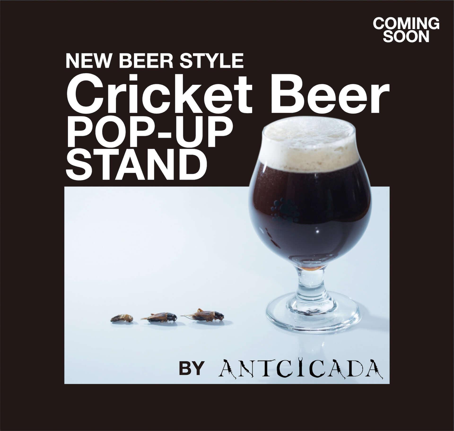 豊かで滋味深い風味!コオロギを原料に使用した世界初のクラフトビール『コオロギビール』が渋谷パルコにて期間限定販売 gourmet200220_cricketdarkale_2-1920x1824