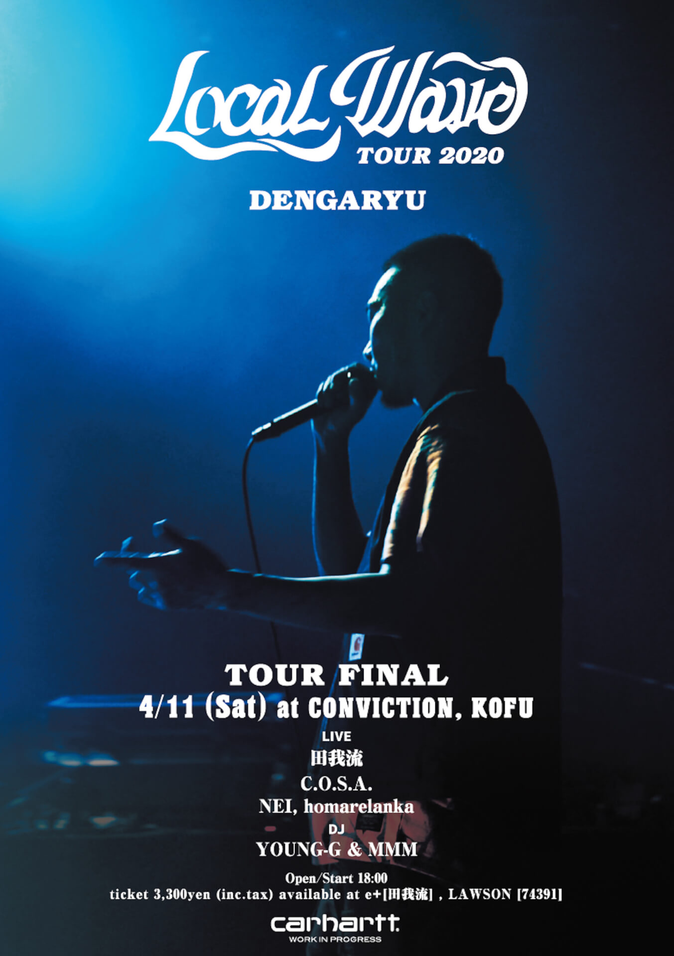田我流<Local Wave Tour>ファイナル公演にC.O.S.A.、NEIらが出演決定|YOUNG-G、MMMもDJ出演 music200220_dengaryu_1