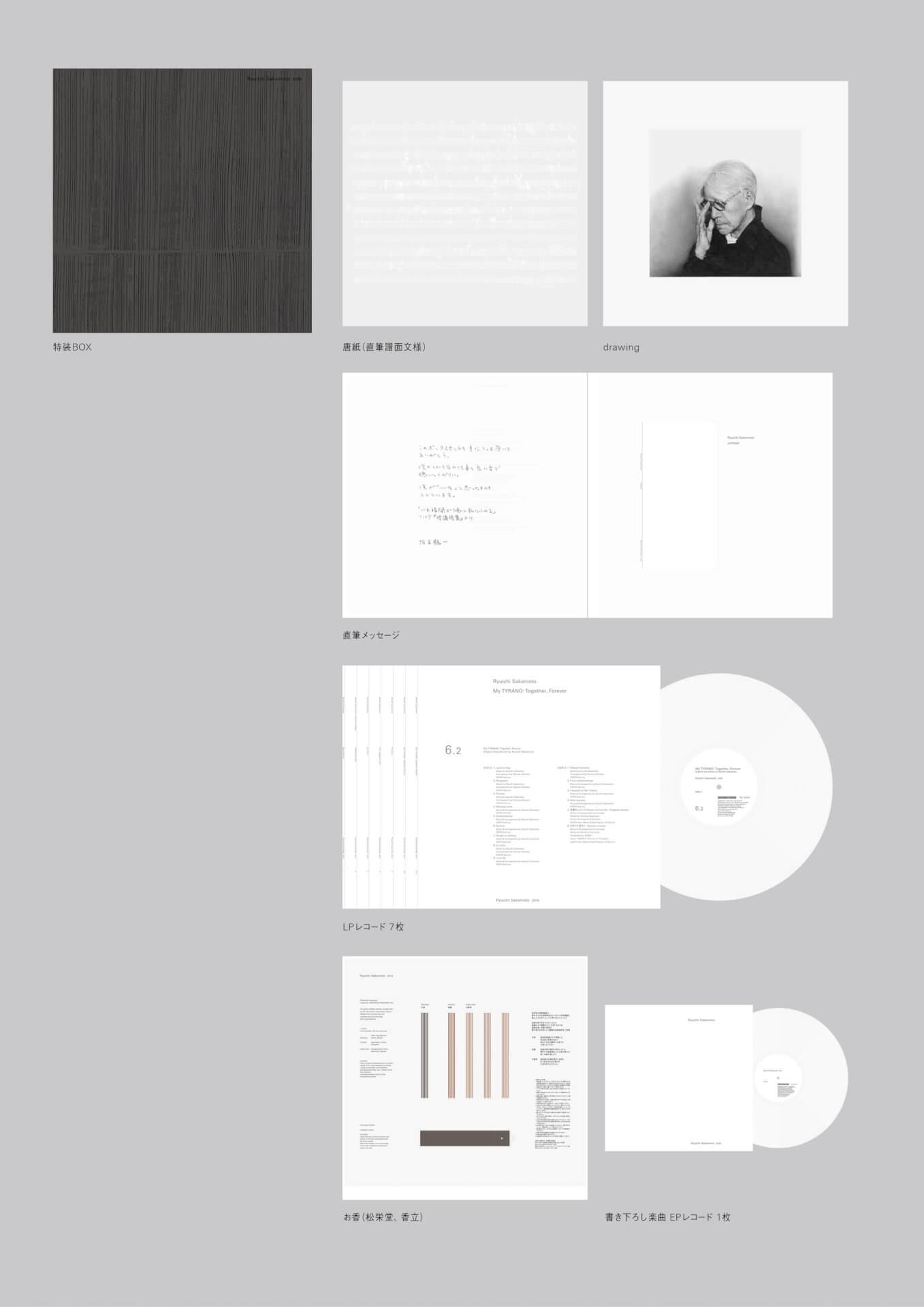 坂本龍一が2019年に制作した音楽の総集アナログ盤『Ryuichi Sakamoto 2019』が限定200点で発売決定 music200221_sakamotoryuichi_2