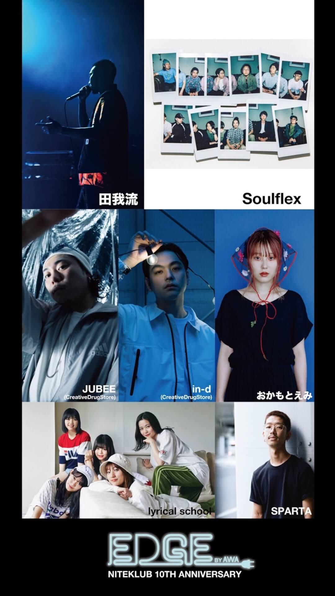 AWAによる超人気イベント「EDGE」第4回がLIQUIDROOMにて開催|田我流、Soulflex、おかもとえみ、lyrical schoolらが登場 music200223-edge-by-awa-1