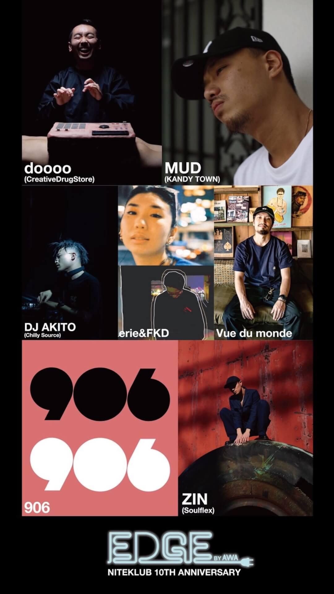 AWAによる超人気イベント「EDGE」第4回がLIQUIDROOMにて開催|田我流、Soulflex、おかもとえみ、lyrical schoolらが登場 music200223-edge-by-awa-2