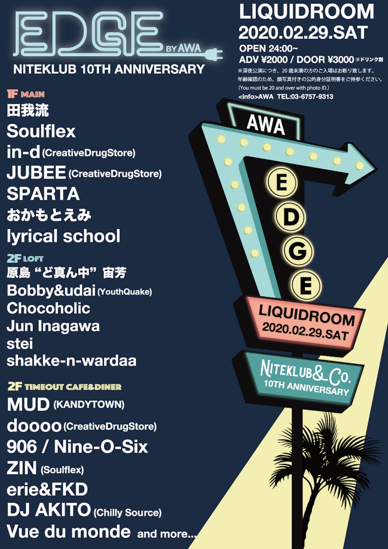 AWAによる超人気イベント「EDGE」第4回がLIQUIDROOMにて開催|田我流、Soulflex、おかもとえみ、lyrical schoolらが登場 music200223-edge-by-awa-4
