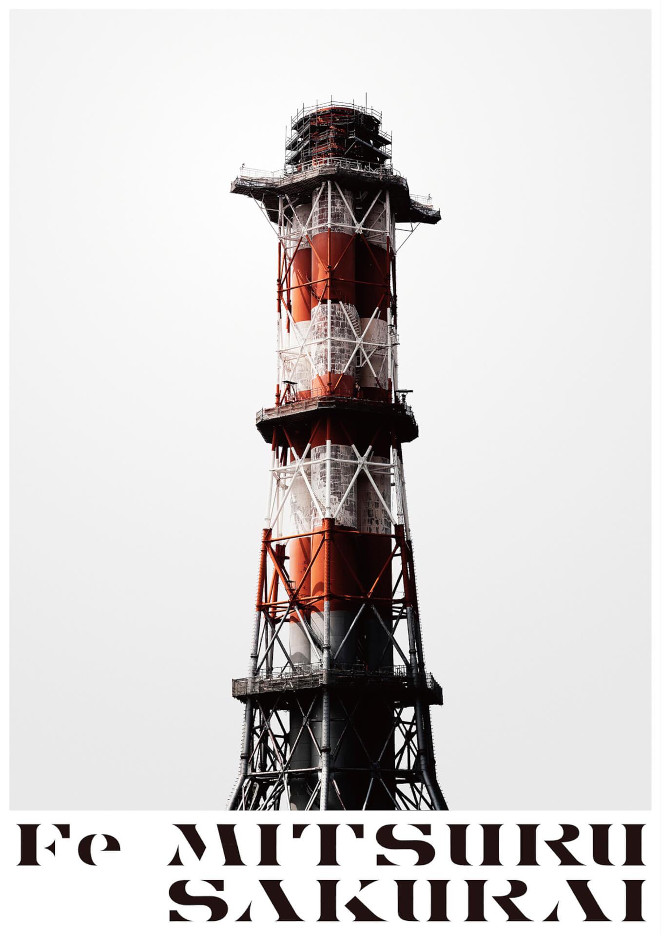 鉄をテーマとする写真家・櫻井充の写真展<Fe>開催決定|東京タワー、スカイツリーも登場する「鉄塔シリーズ」などが展示 ac200225_sakuraimitsuru_fe_03