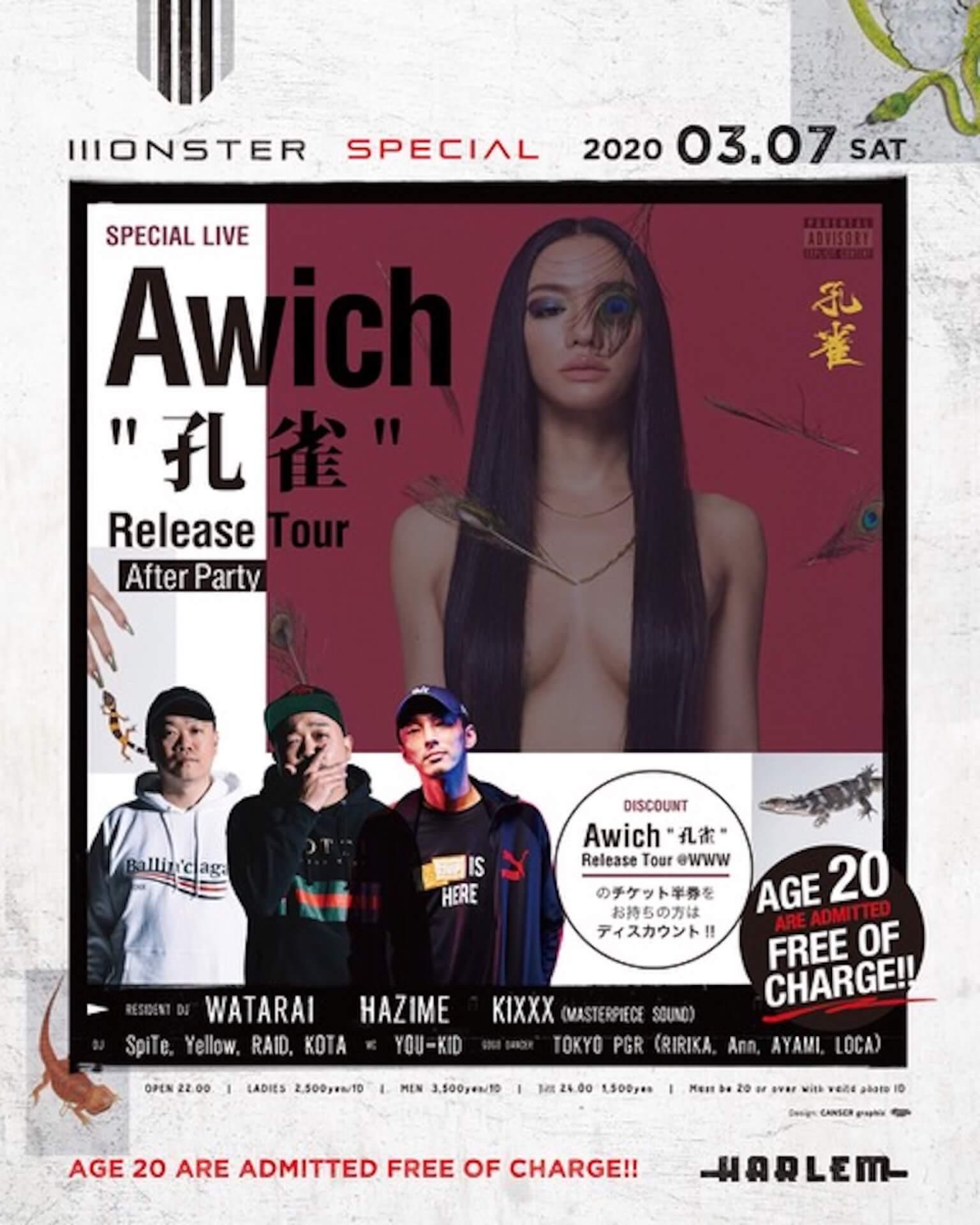 "Awich最新作『孔雀』から""洗脳""のMVが公開!チケットが完売したWWW Xワンマンのアフターパーティも開催決定 music200225_awich_sennoumv_01"
