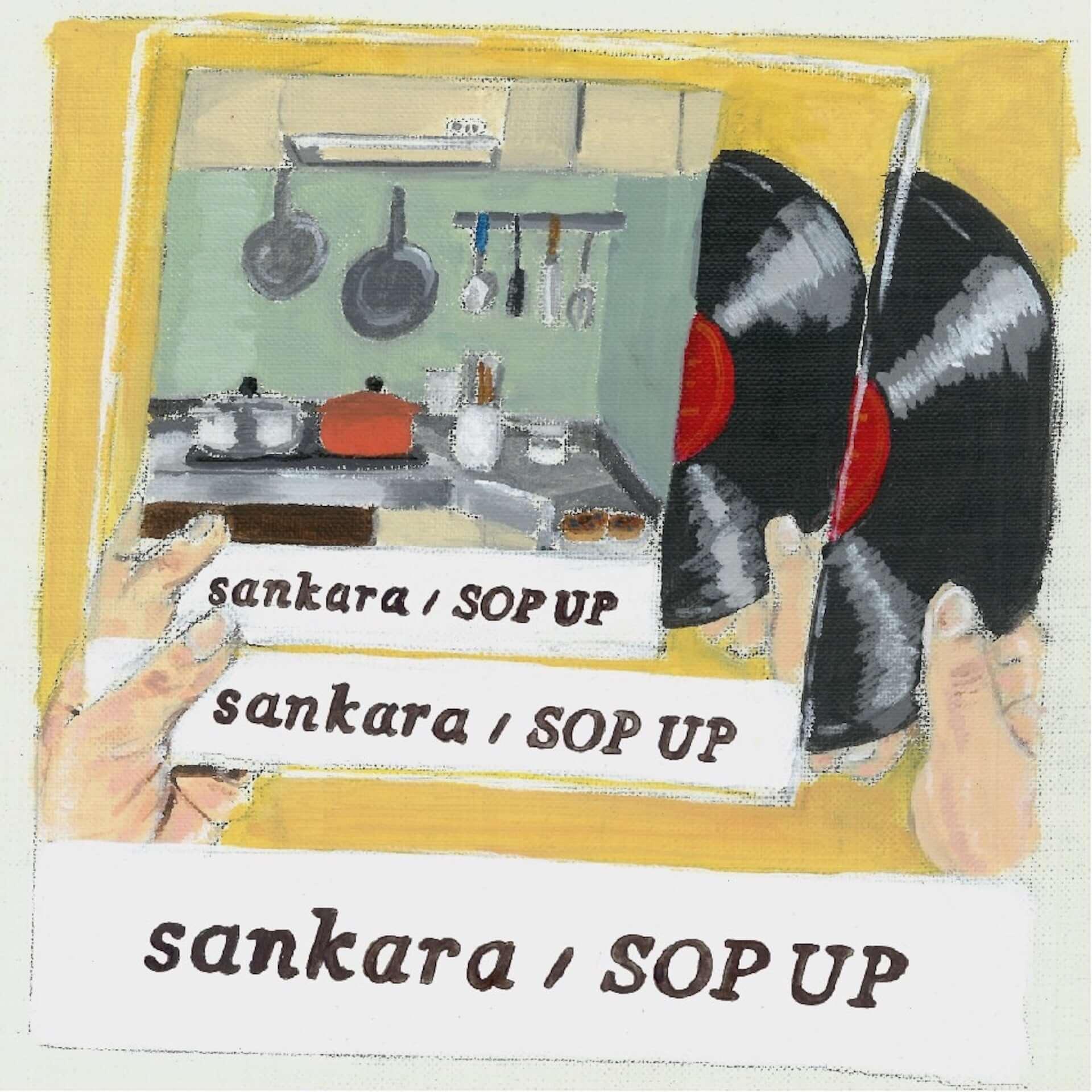 自分達だけじゃない抜きの美学。sankaraが織りなすカルチャーを探る music200225_sankara_3-1920x1920