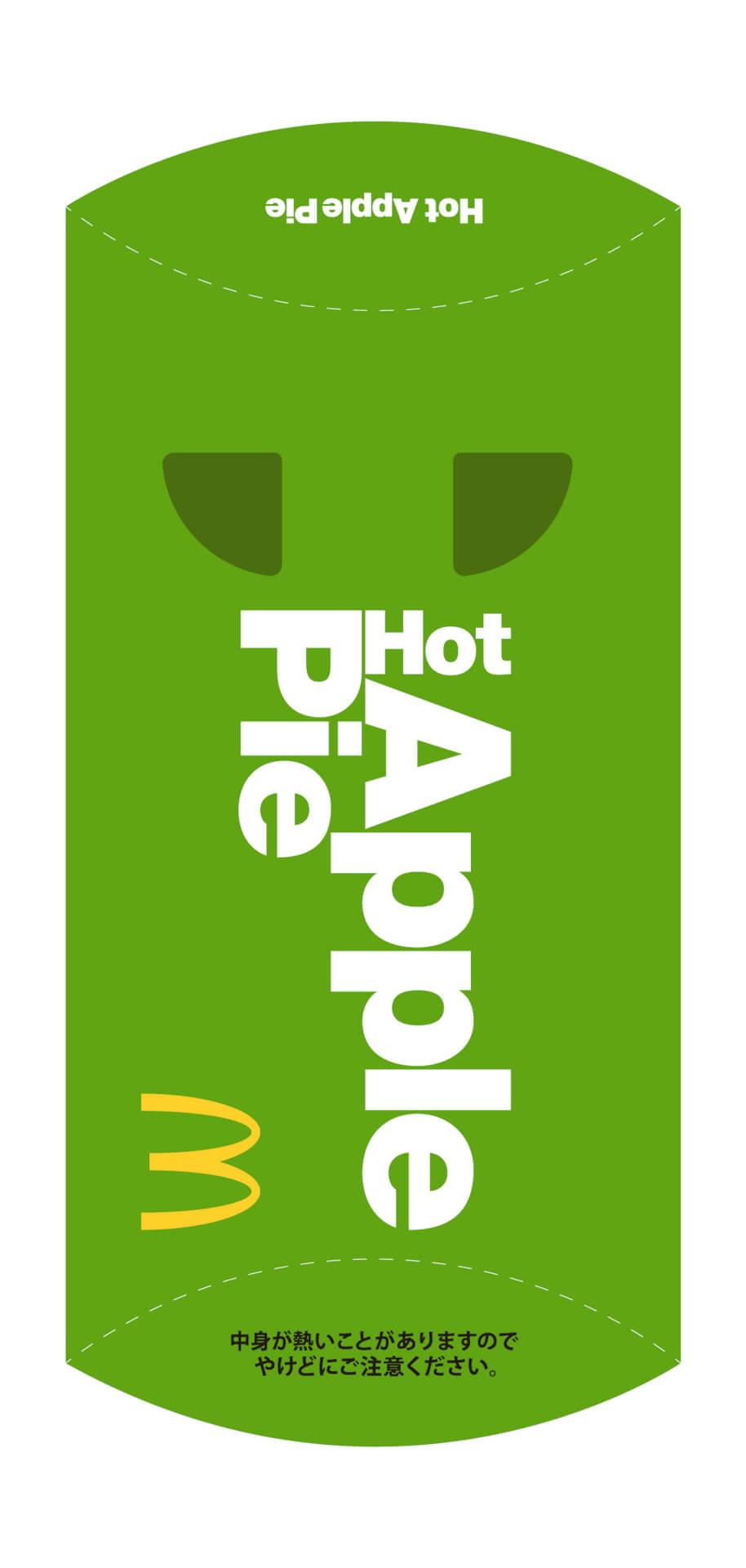 """マクドナルドから""""冒険""""の新商品ホットストロベリーパイが期間限定で登場!""""安定""""のホットアップルパイとどちらを選ぶ? gourmet200227_mcdonald_pie_3"""