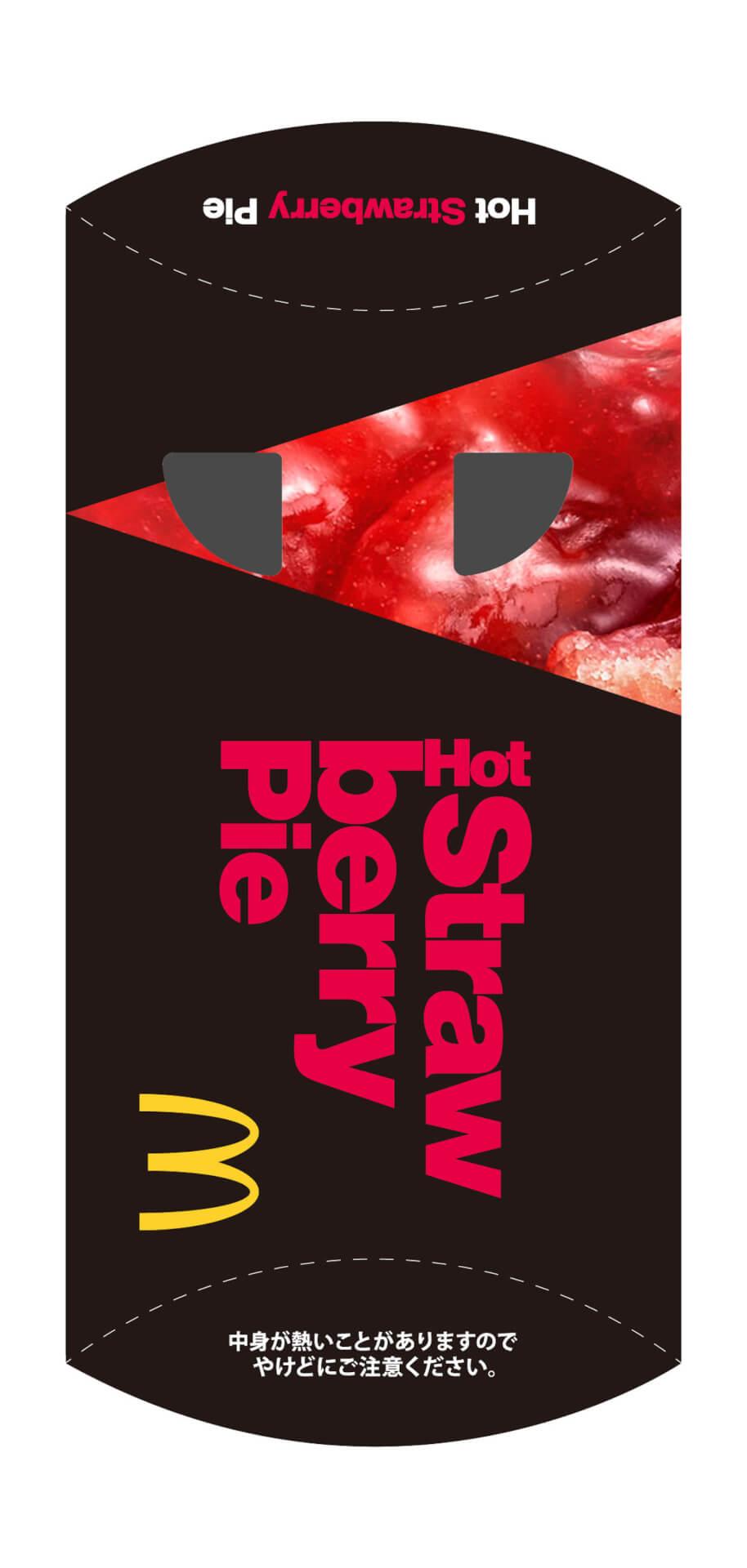 """マクドナルドから""""冒険""""の新商品ホットストロベリーパイが期間限定で登場!""""安定""""のホットアップルパイとどちらを選ぶ? gourmet200227_mcdonald_pie_4"""