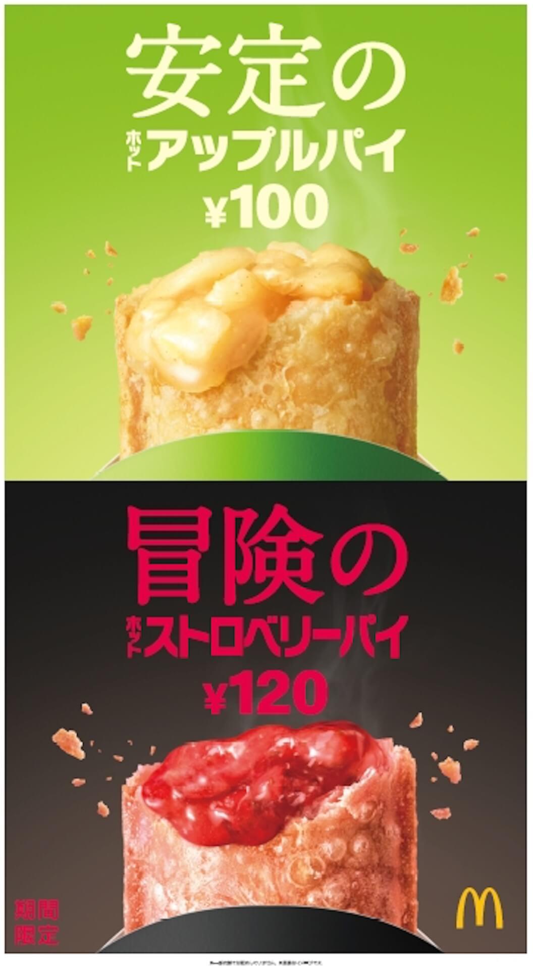 """マクドナルドから""""冒険""""の新商品ホットストロベリーパイが期間限定で登場!""""安定""""のホットアップルパイとどちらを選ぶ? gourmet200227_mcdonald_pie_5"""