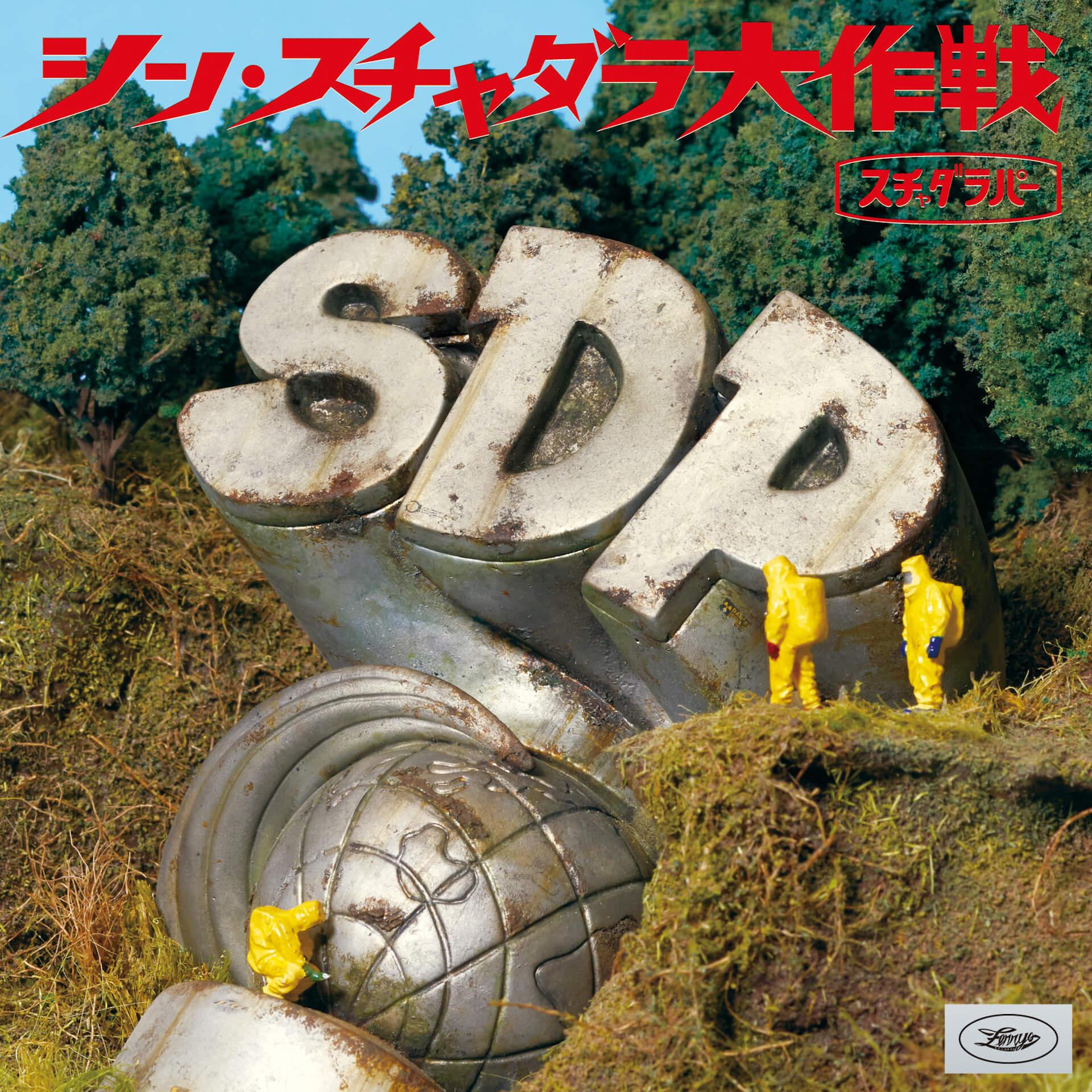 スチャダラパー、デビュー30周年の節目のフルアルバム『シン・スチャダラ大作戦』リリース決定!これまでの楽曲のアレンジ曲を収録した3種の特典CD付き music200228_sdp_4
