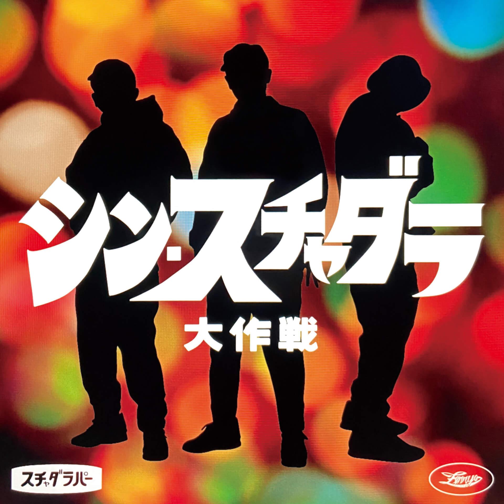 スチャダラパー、デビュー30周年の節目のフルアルバム『シン・スチャダラ大作戦』リリース決定!これまでの楽曲のアレンジ曲を収録した3種の特典CD付き music200228_sdp_2