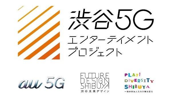 渋谷が5G×エンタメで盛り上がる!「渋谷5Gエンターテイメントプロジェクト」始動|キックオフパーティーにダレン・エマーソン、Licaxxxら登場 music200128_5g_logo