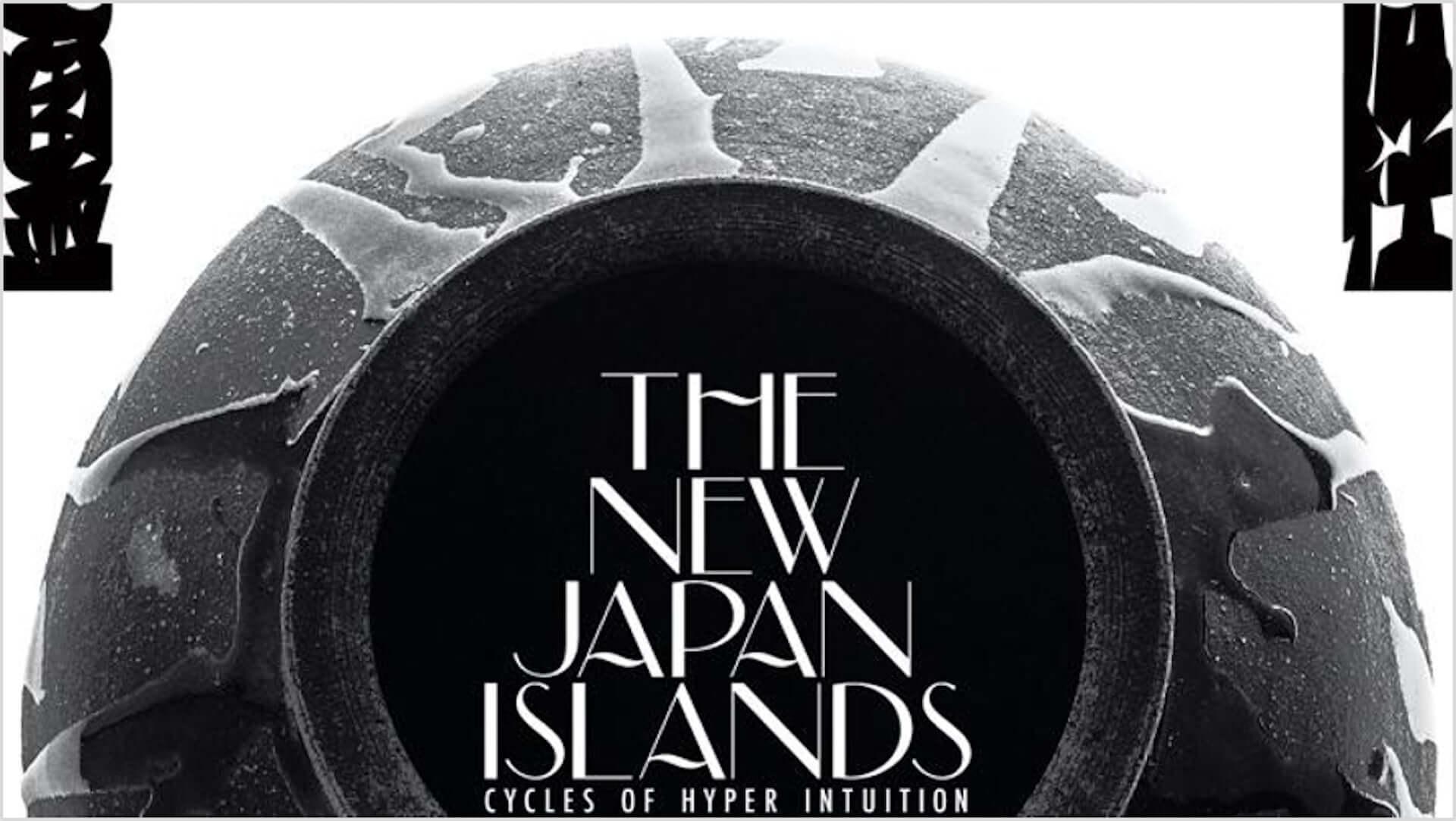 落合陽一のディレクションによるThe New Japan Islandsが<SXSW 2020>に出展決定 コンセプトは「ハイパー霊性 - 超感覚がめぐるところ」 art200228_sxsw_main-1920x1083